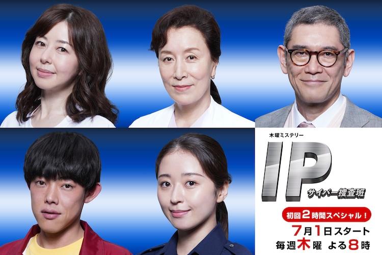 上段左から堀内敬子、高畑淳子、杉本哲太。下段左から吉村界人、中川知香。