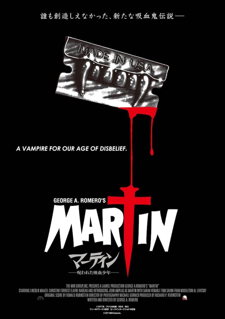 「マーティン 呪われた吸血少年」ビジュアル (c)1977 MKR Group Inc.