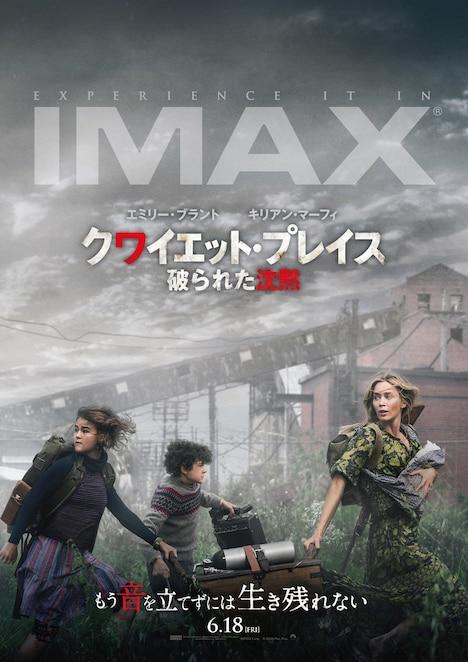 「クワイエット・プレイス 破られた沈黙」IMAX版ポスタービジュアル