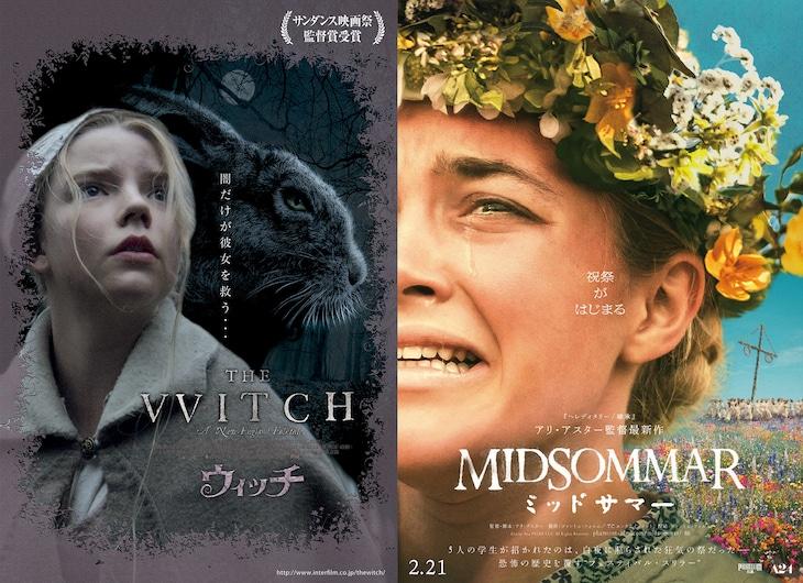 左から「ウィッチ」ビジュアル、「ミッドサマー」ビジュアル。(c)2015 Witch Movie,LLC.All Right Reserved. (c)2019 A24 FILMS LLC. All Rights Reserved.