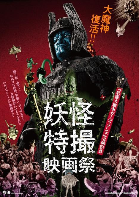 「妖怪・特撮映画祭」ビジュアル