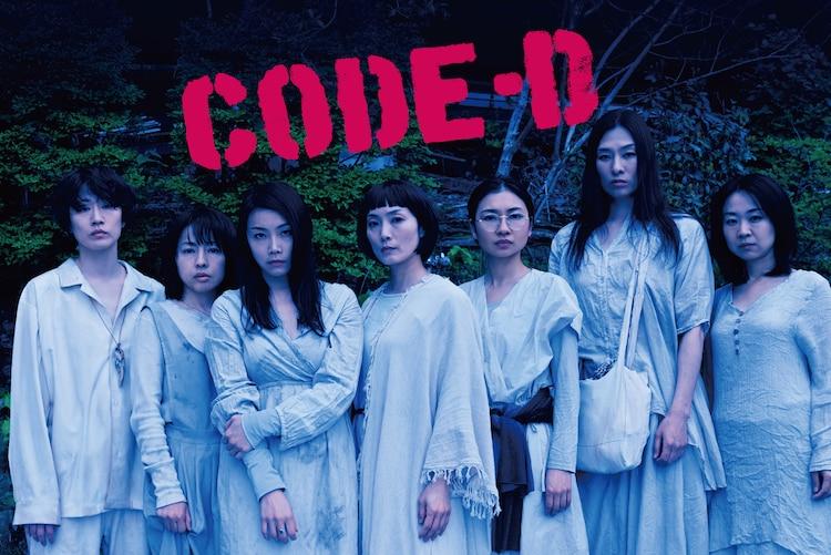 「CODE-D 魔女たちの消えた家」ビジュアル