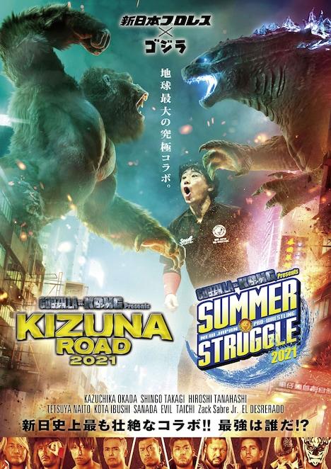 「ゴジラvsコング」新日本プロレスとのコラボポスター。