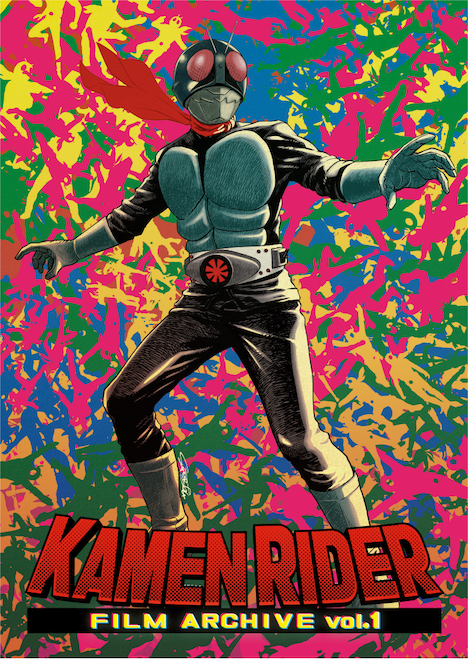 「KAMEN RIDER FILM ARCHIVE vol.1」メインビジュアル