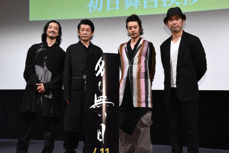 「名も無い日」全国公開初日舞台挨拶の様子。左から金子ノブアキ、永瀬正敏、オダギリジョー、日比遊一。