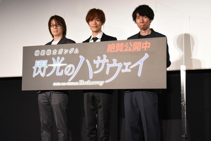 「機動戦士ガンダム 閃光のハサウェイ」公開記念舞台挨拶にて、左から村瀬修功、小野賢章、小形尚弘。