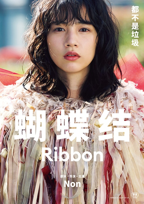 「Ribbon」中国語版ビジュアル