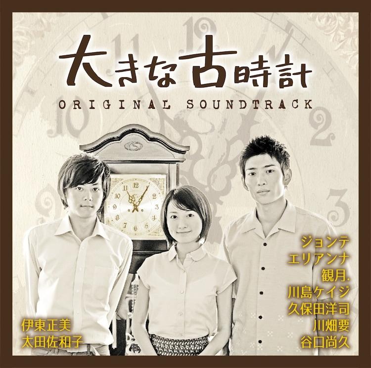 「大きな古時計 劇場版」オリジナルサウンドトラックのビジュアル「。