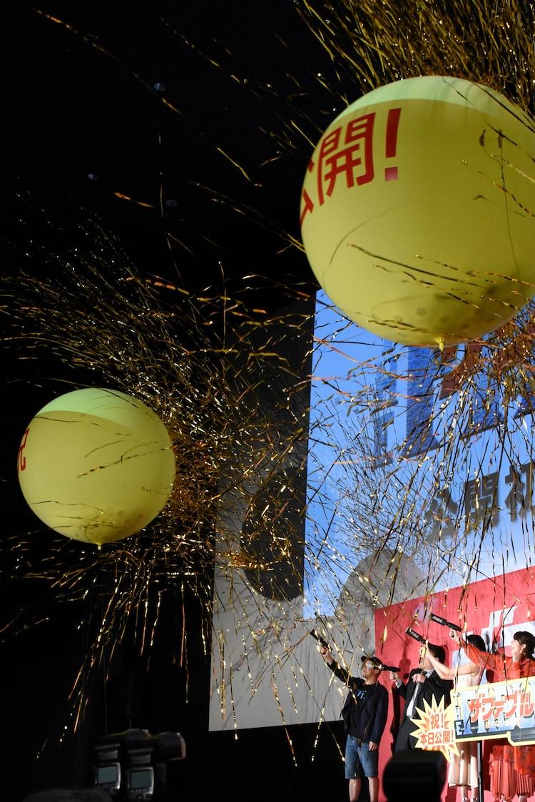 公開記念のバルーンを割る登壇者たち。