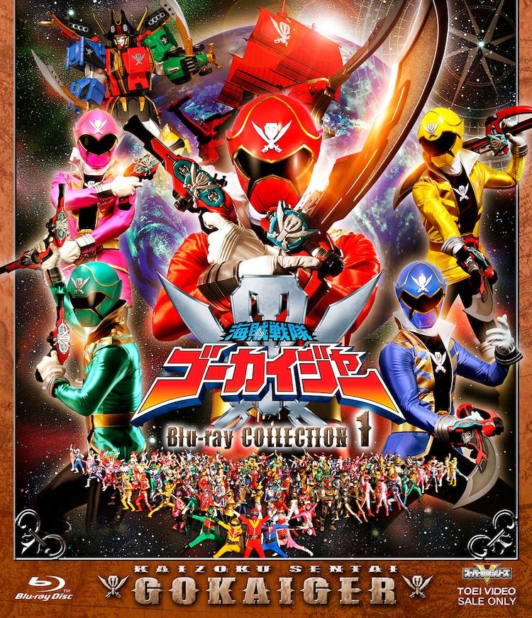 「海賊戦隊ゴーカイジャー Blu-ray-COLLECTION VOL. 1」 (c)石森プロ・東映