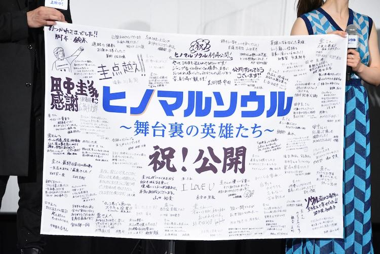 田中圭に贈られたフラッグ。