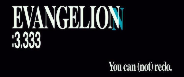 「ヱヴァンゲリヲン新劇場版:Q EVANGELION:3.333 YOU CAN (NOT) REDO.」