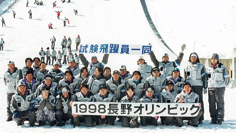 長野オリンピックで撮影されたテストジャンパーの集合写真。