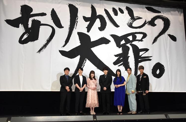 「劇場版 七つの大罪 光に呪われし者たち」完成披露プレミア上映会の様子。