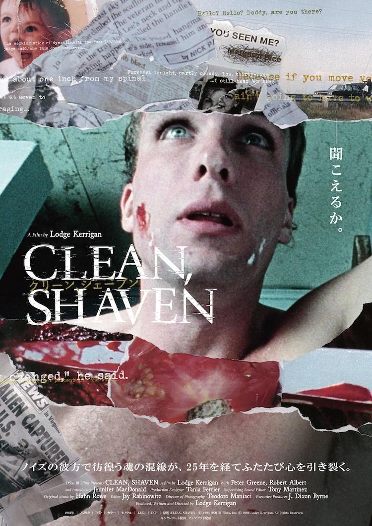 「クリーン、シェーブン」ポスタービジュアル