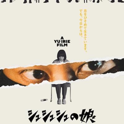 入江悠×福田沙紀「シュシュシュの娘」8月に公開、試写会でトークショー実施