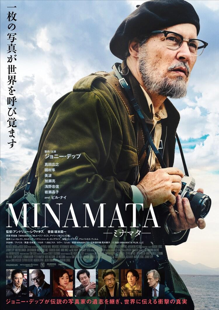 「MINAMATAーミナマター」日本版ビジュアル