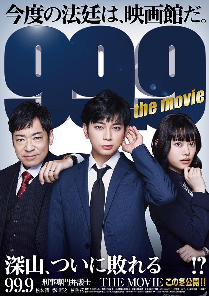 「99.9-刑事専門弁護士-THE MOVIE」第1弾ポスタービジュアル