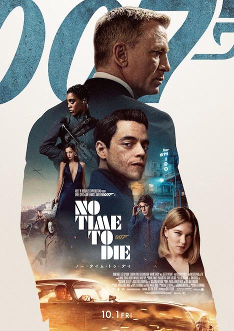 「007/ノー・タイム・トゥ・ダイ」ポスタービジュアル (c)2021 DANJAQ, LLC AND MGM. ALL RIGHTS RESERVED.