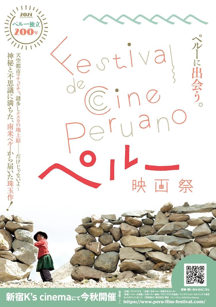 「ペルー映画祭」ティザーポスタービジュアル