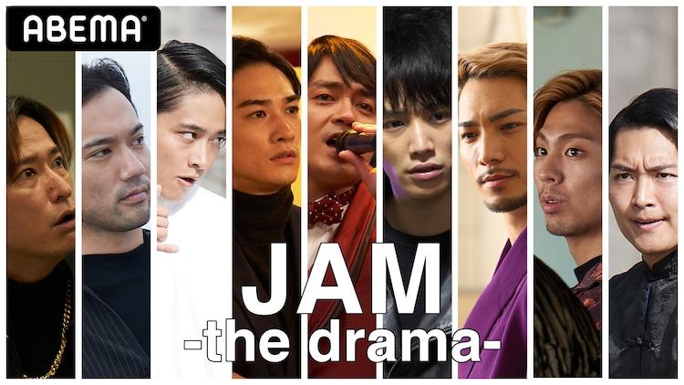 「JAM -the drama-」ビジュアル