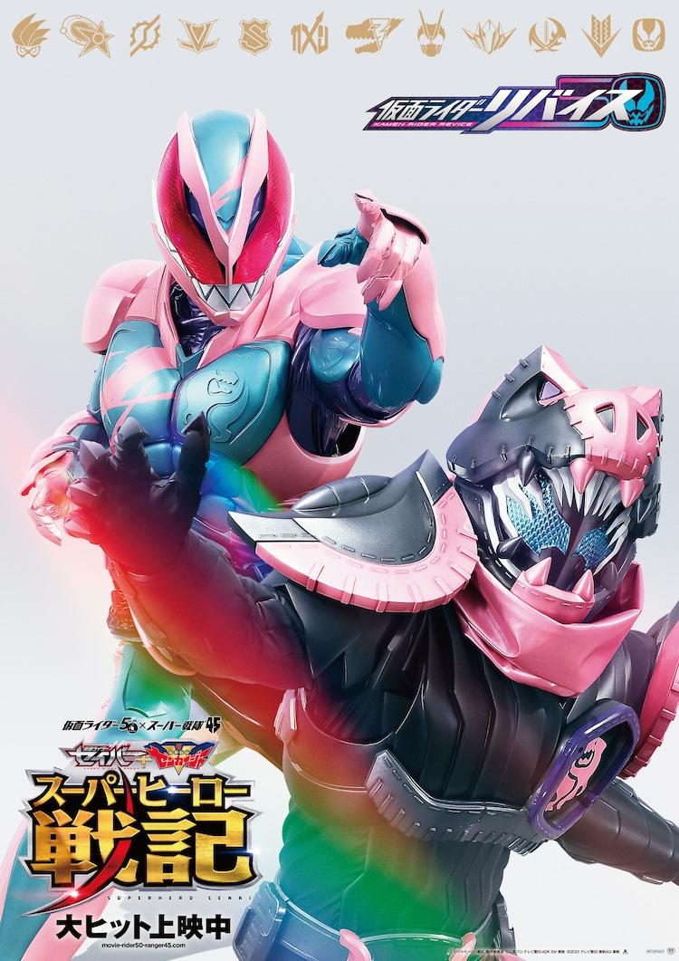 「仮面ライダーリバイス」ビジュアル