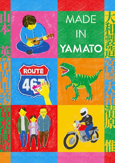 「MADE IN YAMATO」ビジュアル