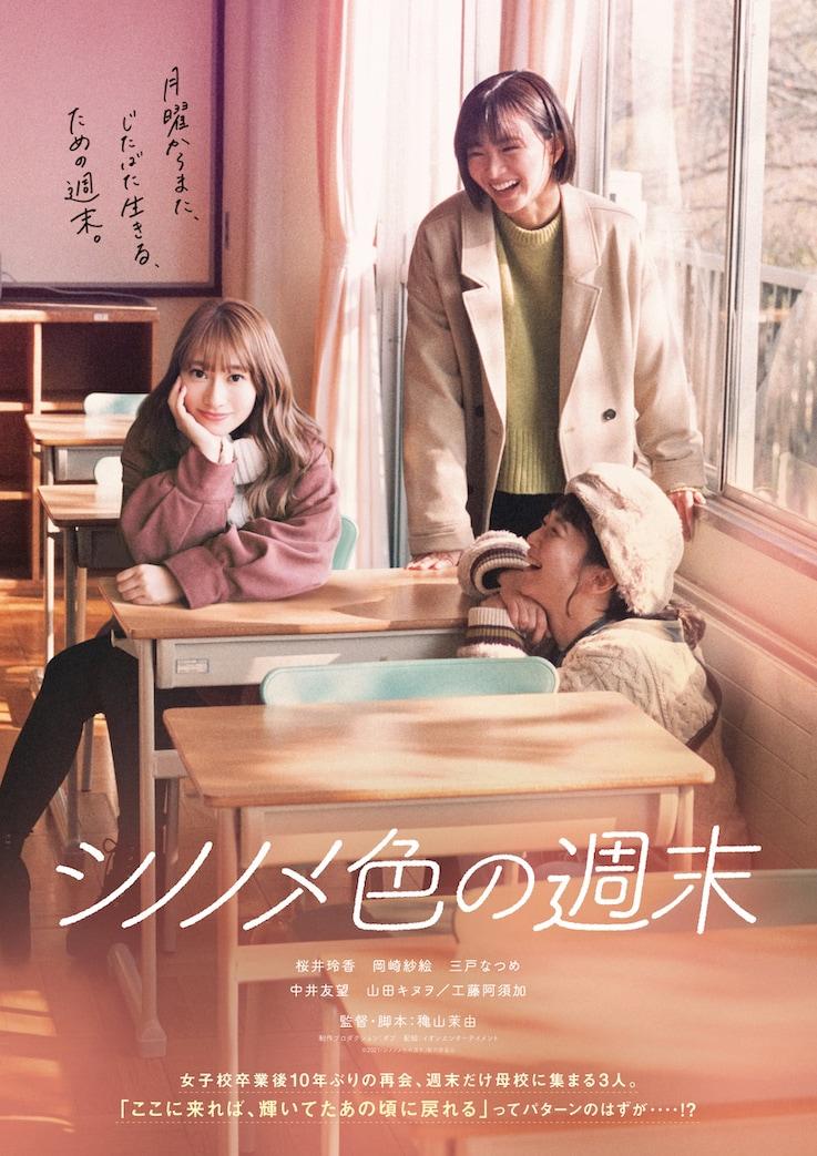 「シノノメ色の週末」キービジュアル