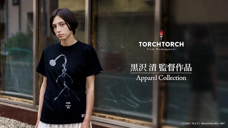 TORCH TORCH / 黒沢 清 アパレルコレクション ビジュアル  (c)KADOKAWA 1997