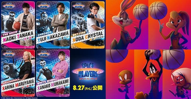 「スペース・プレイヤーズ」より、グーンスクワッドの吹替キャスト(左)と ルーニー・テューンズのキャラクターたち(右)。