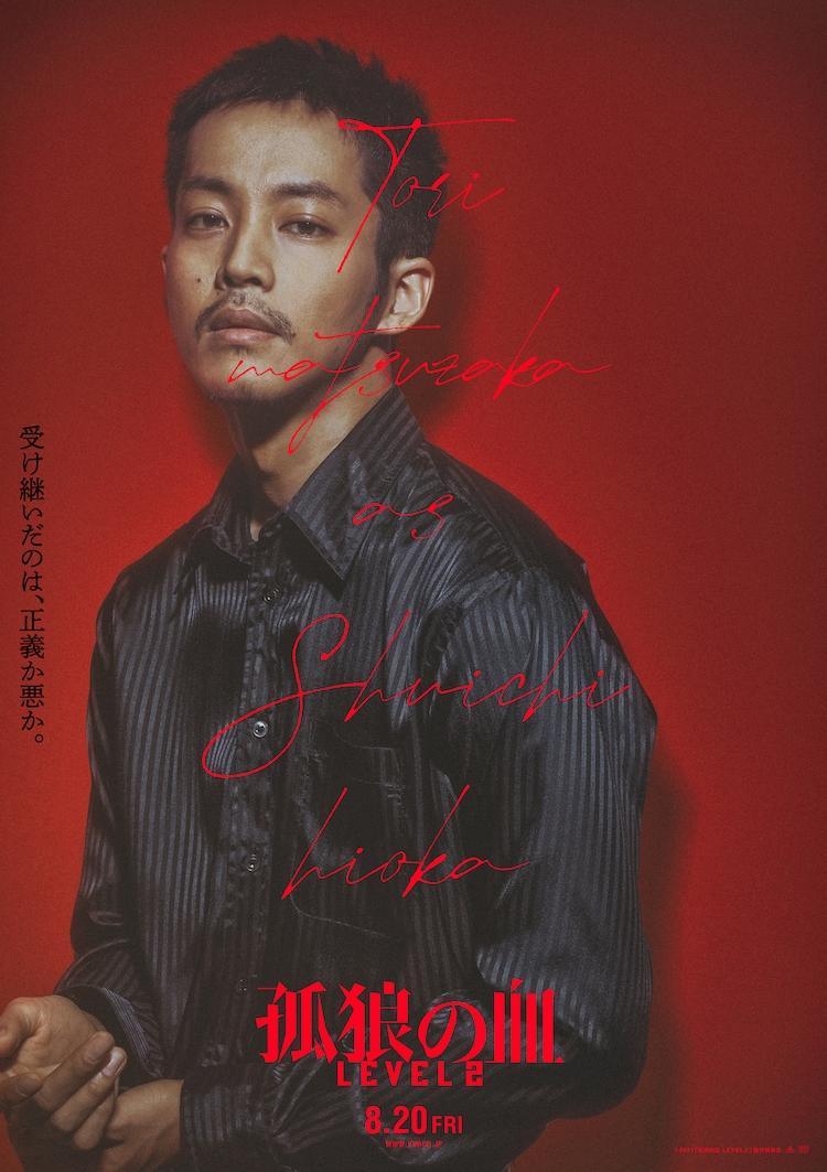 「孤狼の血 LEVEL2」キャラクターポスター(日岡)