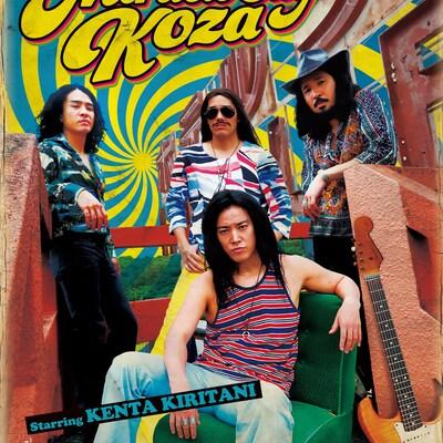沖縄・コザで1970年にタイムスリップ、桐谷健太主演のロック映画が2022年公開