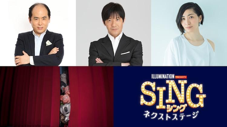 (上段左から)トレンディエンジェル斎藤、内村光良、坂本真綾。(c) 2021 Universal Studios. All Rights Reserved.