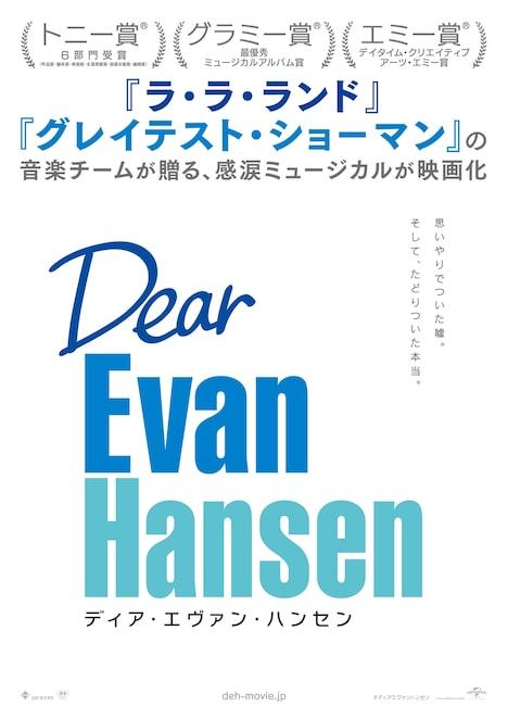 「ディア・エヴァン・ハンセン」