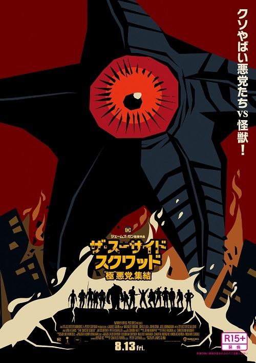 """「ザ・スーサイド・スクワッド """"極""""悪党、集結」日本向けポスタービジュアル"""