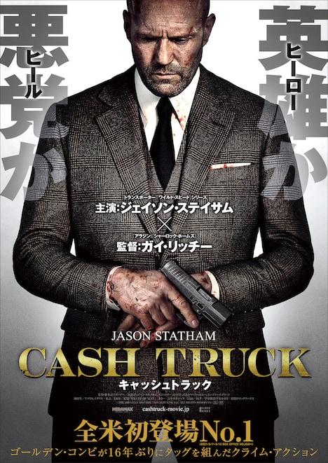 「キャッシュトラック」ポスタービジュアル