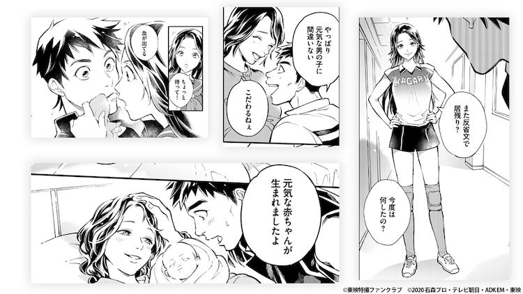 「別冊仮面ライダーセイバー 萬画 仮面ライダーバスター」より。