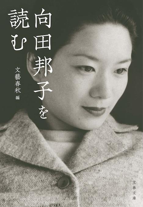「向田邦子を読む」書影