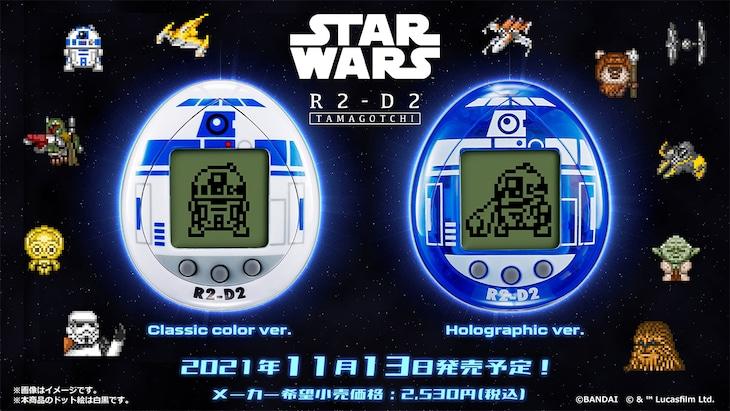 「R2-D2 TAMAGOTCHI」