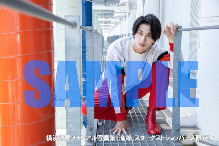 横浜流星メモリアル写真集「流跡」スターダストショッパーズ購入特典ポストカード