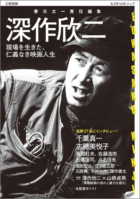 「文藝別冊 深作欣二──現場を生きた、仁義なき映画人生」表紙