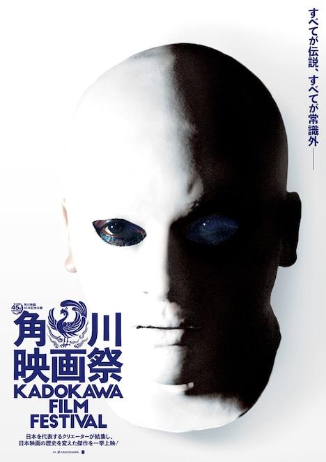 「角川映画祭」ポスタービジュアル