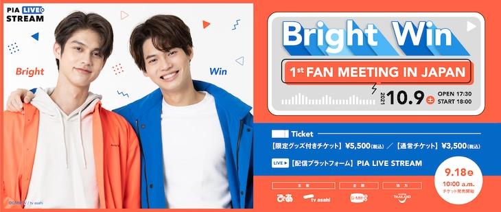 「BRIGHT WIN 1st FAN MEETING IN JAPAN」告知ビジュアル