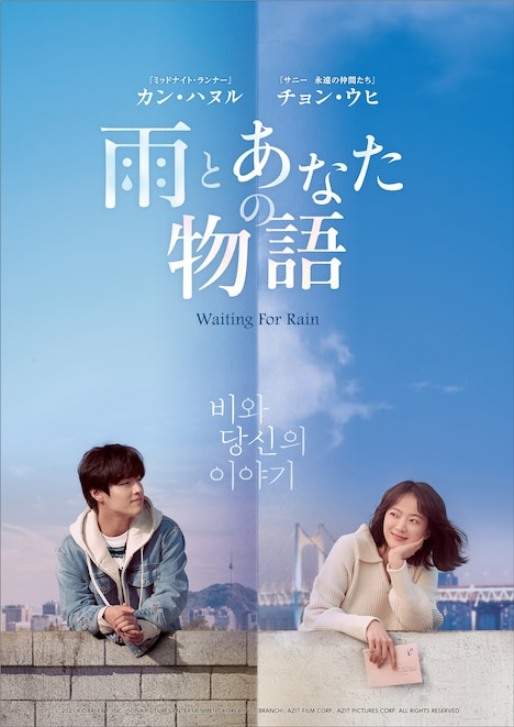 「雨とあなたの物語」日本版ティザーポスタービジュアル