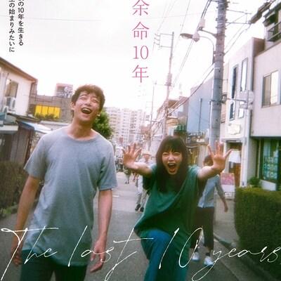 小松菜奈×坂口健太郎、藤井道人の新作「余命10年」でW主演!特報も解禁
