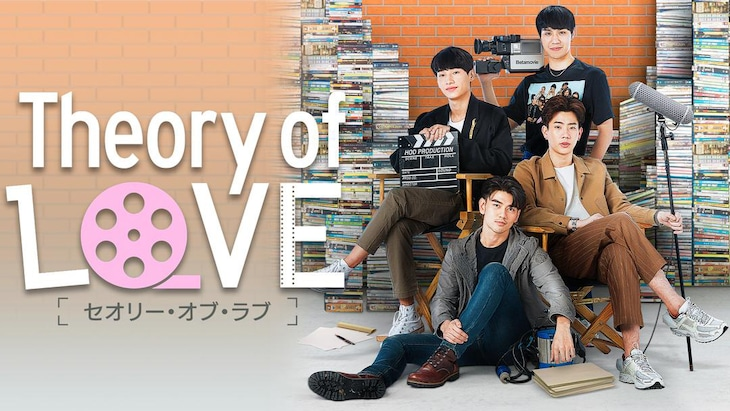 「Theory of Love/セオリー・オブ・ラブ」