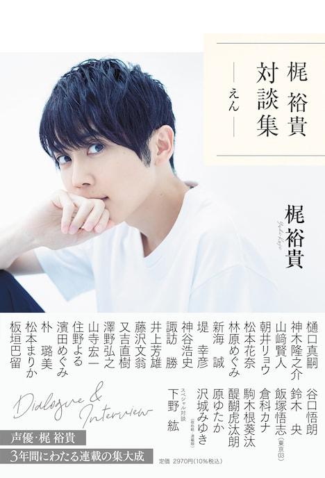 「梶 裕貴 対談集 -えん-」(日経BP)通常版の表紙。