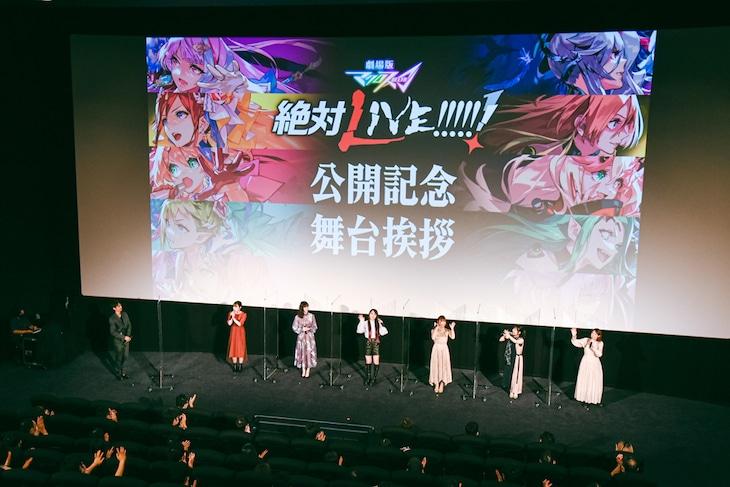 「劇場版マクロスΔ 絶対LIVE!!!!!!」と「劇場短編マクロスF ~時の迷宮~」の公開記念舞台挨拶の様子。
