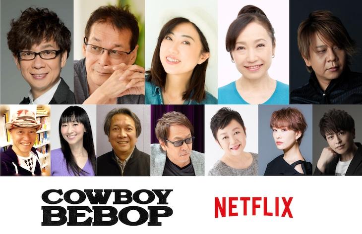 Netflix実写シリーズ「カウボーイビバップ」吹替版キャストの一覧。
