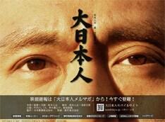 奇しくもこの映画の劇場公開日は、北野武の新作映画「監督・ばんざい!」と同じ6月2日。笑いの天才2人による映画監督対決にも話題が集まりそうだ。